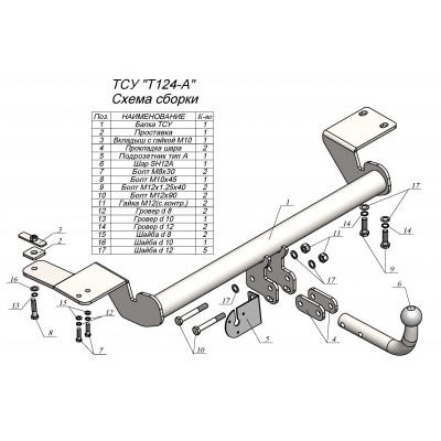 Фаркоп для TOYOTA CAMRY VIII (седан) номер кузова (ХV70) 2017 - …. г. в. + электрика