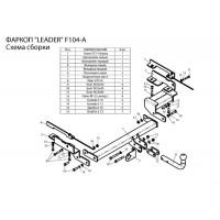 Фаркоп для FORD FUSION (хетчбек) 2002/8-2012 + электрика