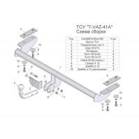 Фаркоп ТСУ для LADA VESTA (седан, универсал)