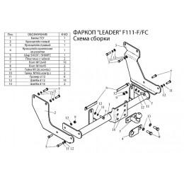 Фаркоп ТСУ для FORD TOURNEO CONNECT (PU2) 2002 - ... F
