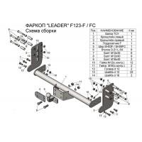 Фаркоп ТСУ для FORD TRANSIT (шасси) 2013 - ... FC