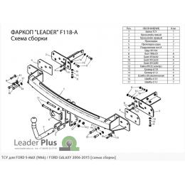 Фаркоп ТСУ для FORD S-MAX (WA6) 2006 - ...