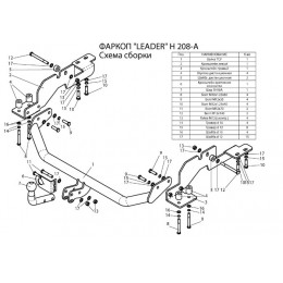 Фаркоп ТСУ для HYUNDAI H1 H1,STAREX (минивен) (2WD, задняя рессорная подвеска) 1998-2004
