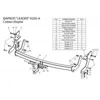 Фаркоп ТСУ для HYUNDAI SANTA FE CLASSIC (SM) (ТАГАЗ) 2001-2006, 2007-...