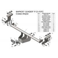Фаркоп ТСУ для FORD RANGER 3 (Limited, Wildtrak) 2011-... F