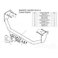 Фаркоп ТСУ для MITSUBISHI LANSER (IX) (CS_A) (седан,универсал) 2003-2007