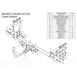 Фаркоп ТСУ для NISSAN TIIDA (C11) (седан) 2007-...