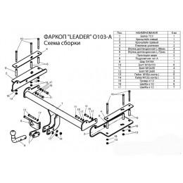 Фаркоп ТСУ для OPEL VECTRA C (седан) 2002/3-2008