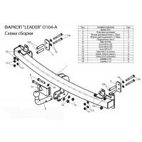 Фаркоп ТСУ для OPEL ZAFIRA (F75/B) (минивен) 1998-2005/2005-...