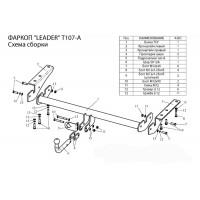 Фаркоп для TOYOTA RAV 4 (A2;XA3) 2005-2012 (кроме Long) + электрика